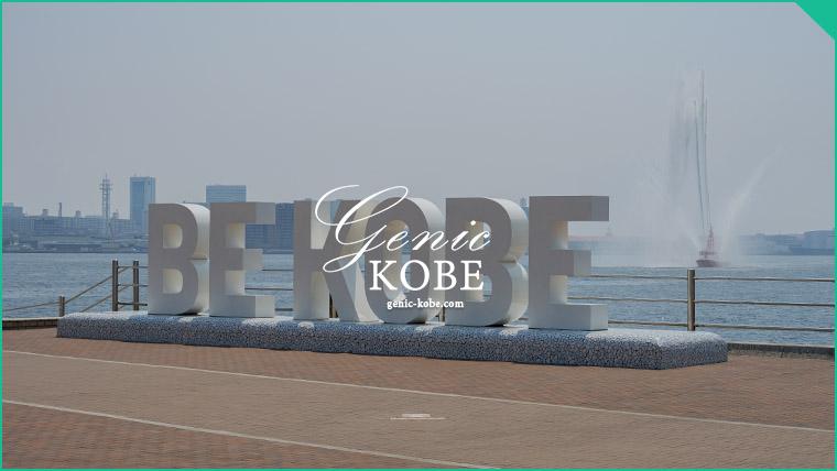※動画追加【BEKOBEモニュメント】消防艇の歓迎カラー放水を見てきた♪【青色は少なめ】