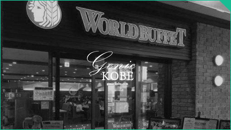 神戸クック ワールドビュッフェ グランド六甲店が閉店