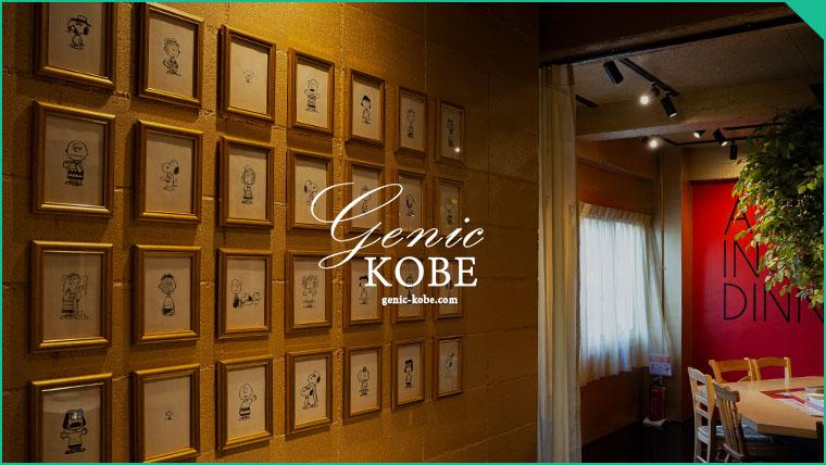 神戸ピーナッツホテルがGO TO トラベル対応に