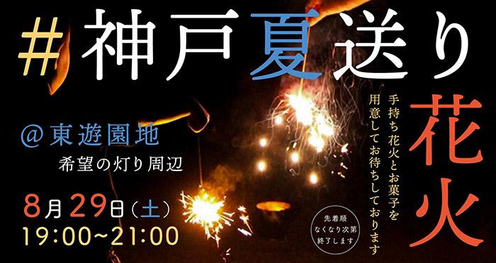 東遊園地】神戸夏送り花火 手持ち花火で夏を締めくくろう