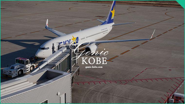 神戸空港が沖縄宮古島便を就航