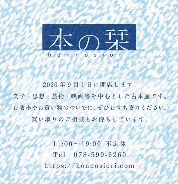 神戸元町 古本屋「本の栞