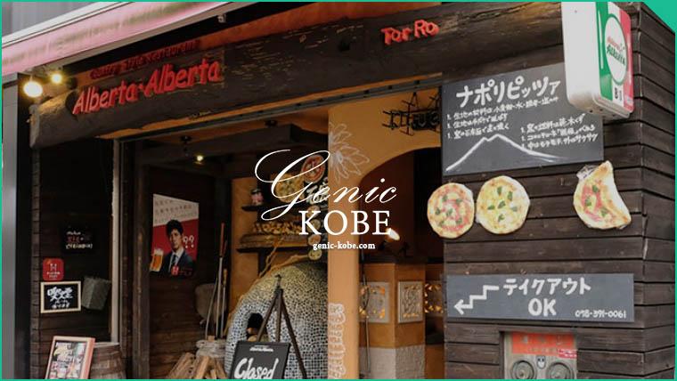 アルバータアルバータ 神戸トアロード店が閉店