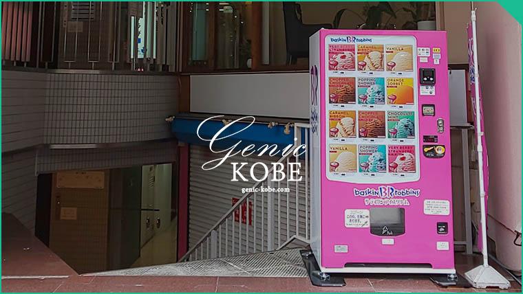 【超レア!】サーティワンの自販機が神戸南京町に設置してる♡【31アイスクリーム】