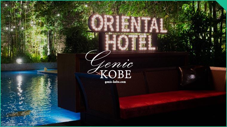 神戸オリエンタルホテル インスタグラムキャンペーン
