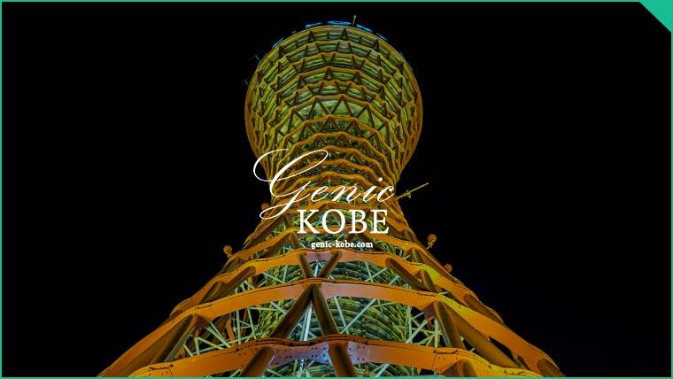 神戸ポートタワー カラーライトアップ
