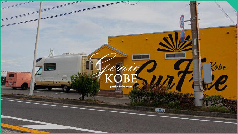 Sur Free Kobe サーフリー神戸垂水