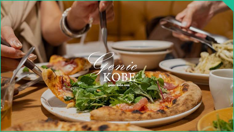 ジーノ神戸ピザ