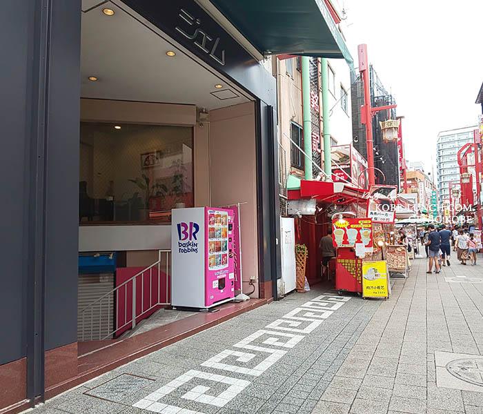 サーテイーワンの自販機 神戸南京町