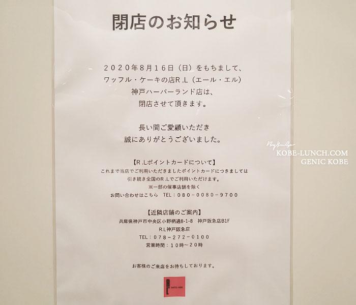 ワッフル・ケーキの店 エール・エル 神戸ハーバーランド閉店