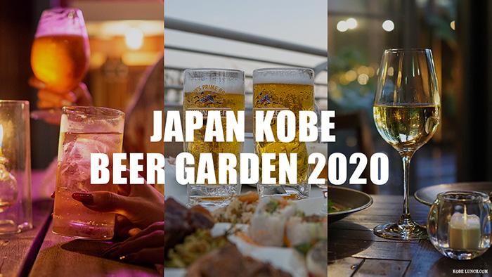 神戸の人気ビアガーデン会場2020