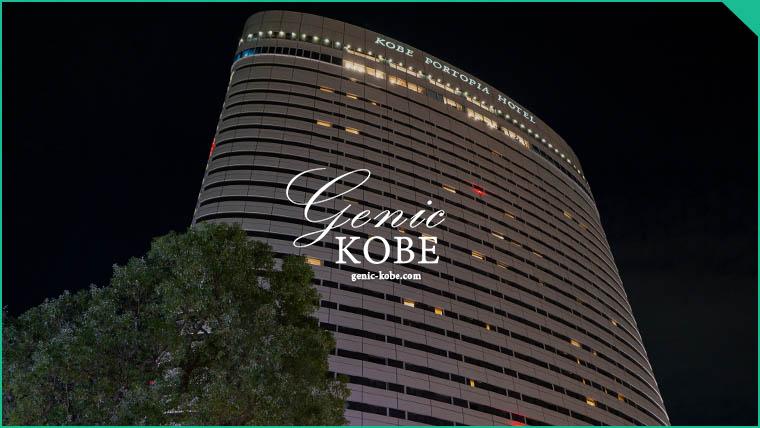 神戸ポートピアホテル宿泊