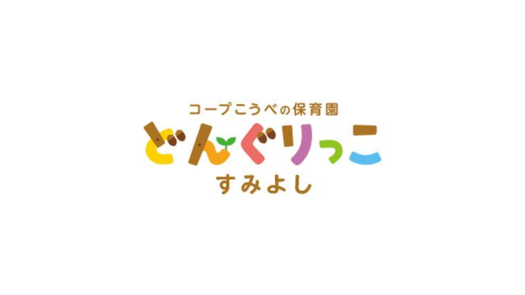 どんぐりっこすみよし開園【神戸東灘区】