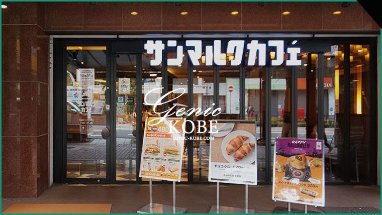 サンマルクカフェ神戸元町プラザホテル店が閉店