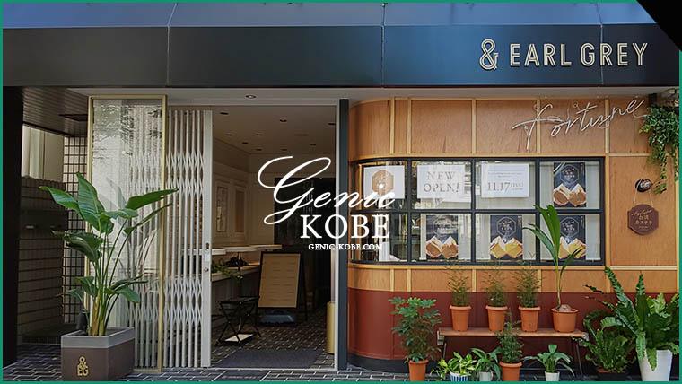 & EARL GREY 神戸三宮