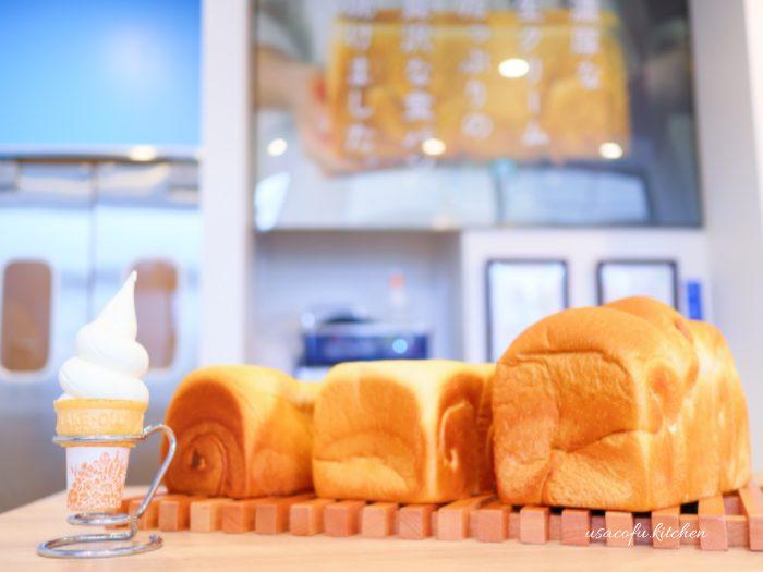生クリーム食パンふんわり