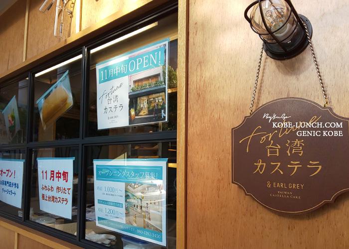 & EARL GREY神戸三宮