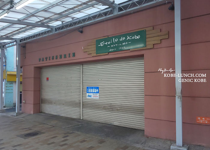 エトワールドゥ神戸閉店