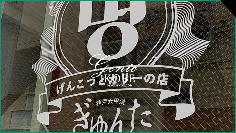 【ミョン gyunta ぎゅんた姉妹店】神戸元町にオープン【ラボベイクコーヒー跡】