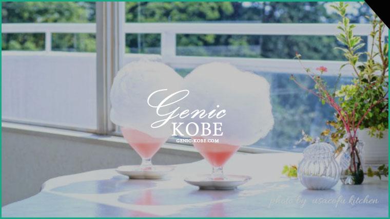 カントコトロ神戸舞子