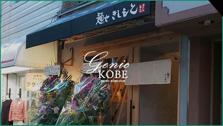 麺や きしもと 三宮・北野坂にオープン