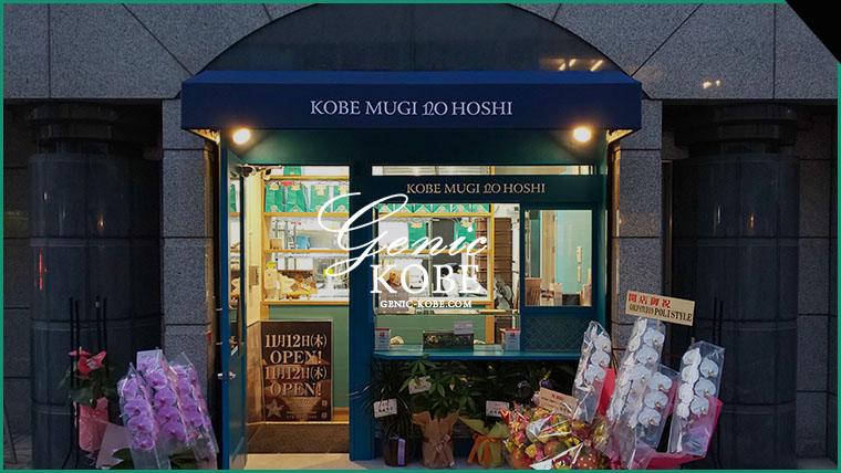 神戸 麦の星 元町海岸通店