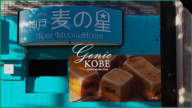 【食パン専門店】神戸麦の星・元町鯉川筋店へ行ってきました♪【高級食パン】