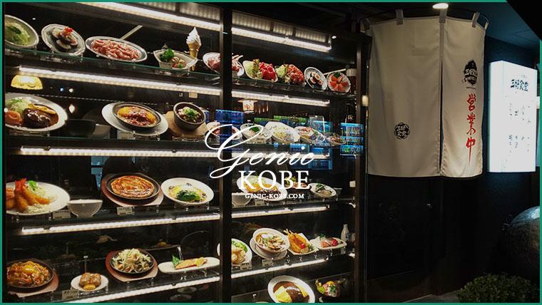 三好食堂 神戸元町