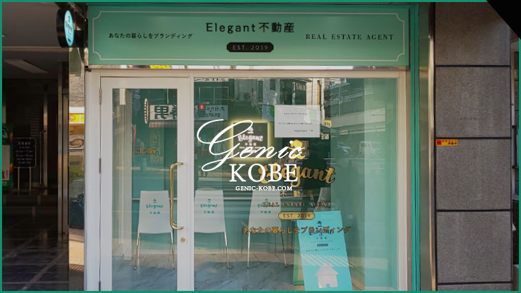 Elegant不動産 神戸元町