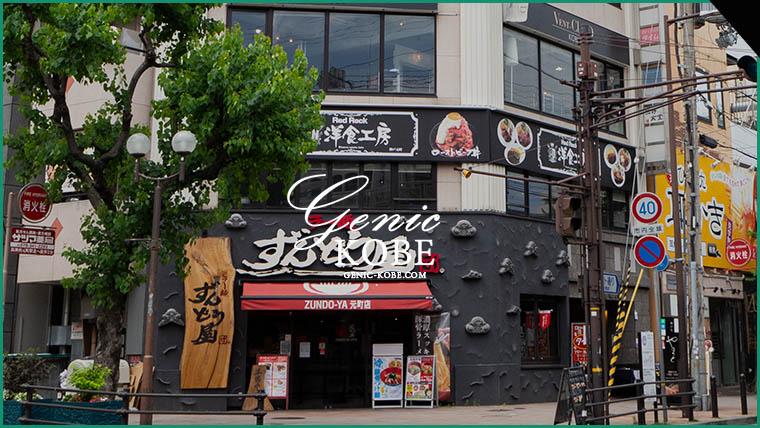 ラー麺ずんどう屋元町店が閉店