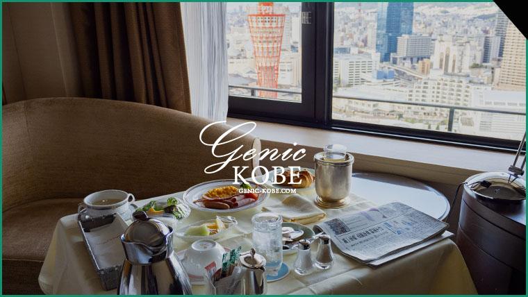 ホテルオークラ神戸の朝食ルームサービス