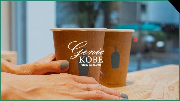 感染対策バッチリな神戸ブルーボトルコーヒーでカフェラテを【スタッフさんは手袋マスク】