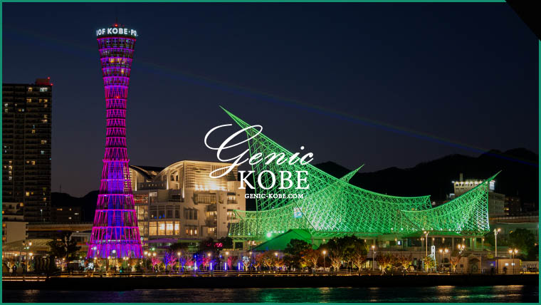 ※観覧追記あり【グローバルレインボー】神戸の夜に虹色レーザービームを見た【Global Rainbow アジア初開催!】