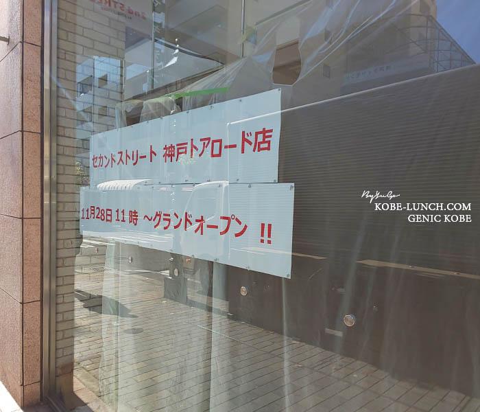 セカンドストリート神戸三宮トアロードがオープン