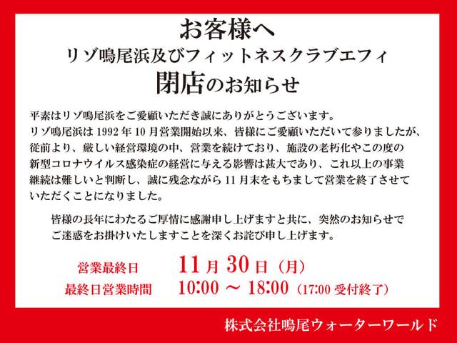 リゾ鳴尾浜閉店のお知らせ