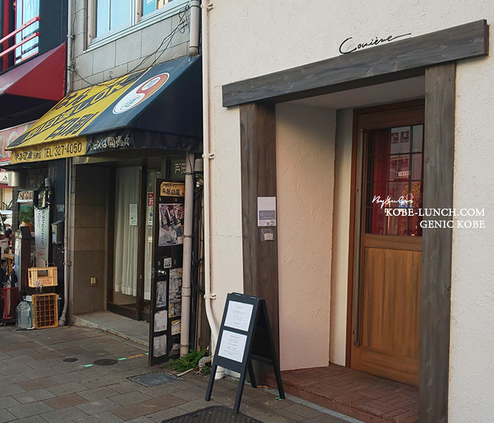 Courière神戸元町