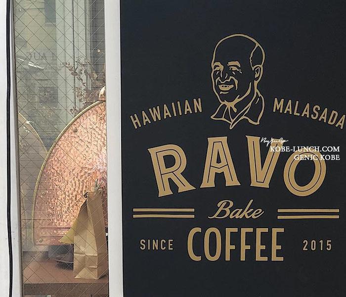 ラボベイクコーヒーが移転のため一時閉店