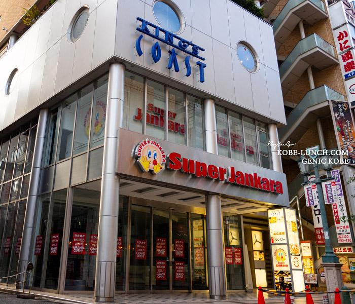 三宮のスーパージャンカラ生田ロード店が閉店