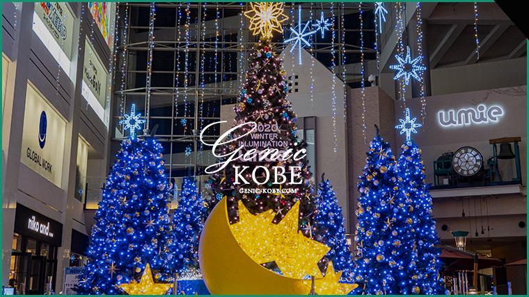 ハーバーランドumie クリスマスツリー2020