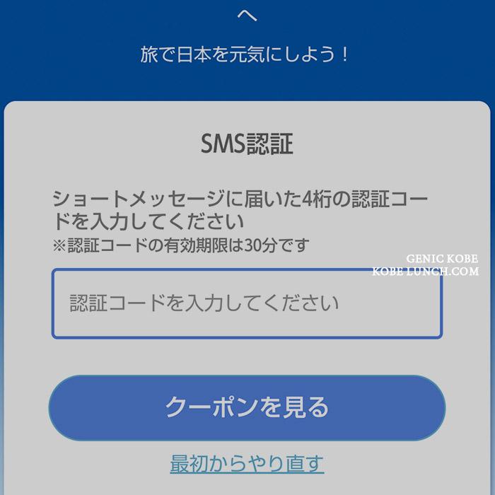 地域共通クーポン券 sms認証