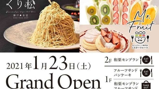 くり松・Mr.Fruit 神戸元町商店街にオープン