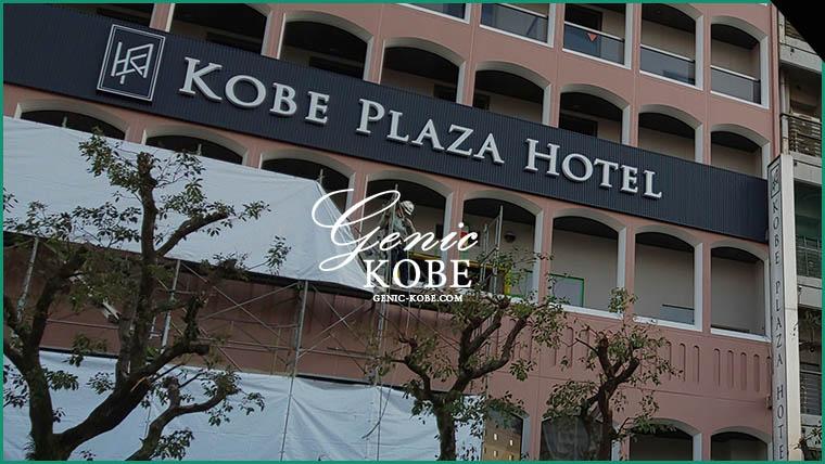 神戸プラザホテル 休止