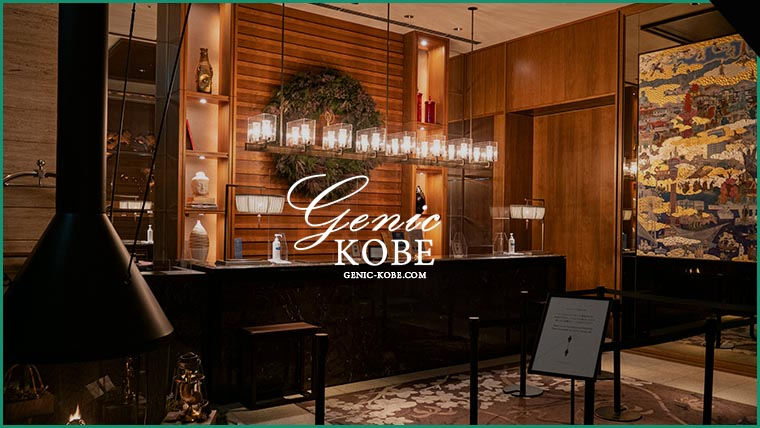 神戸オリエンタルホテル ドリンク割引