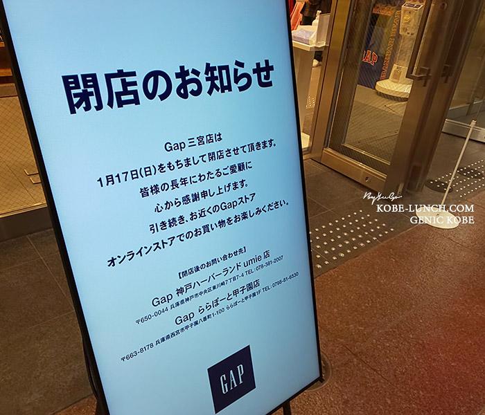 GAP神戸三宮閉店