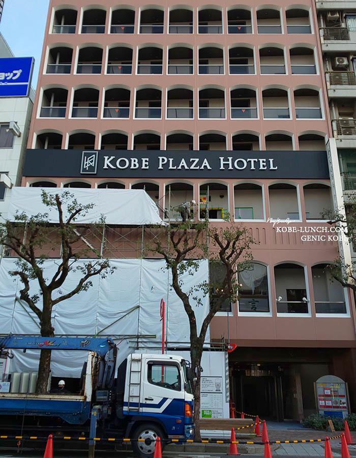 神戸プラザホテル リニューアル