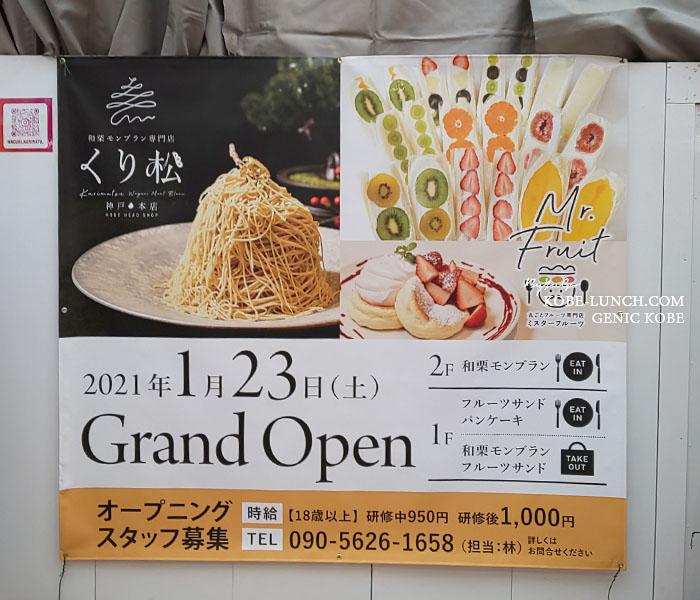 くり松・Mr.Fruit 神戸元町商店街