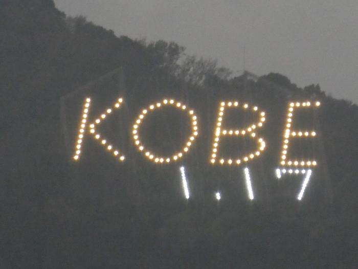 神戸の山に1.17の灯が点灯