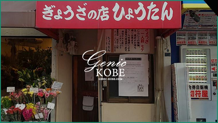 【餃子のひょうたん】遂に元町店が復活の営業再開しました!【神戸】