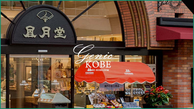 神戸風月堂 元町本店2Fレストランが閉店