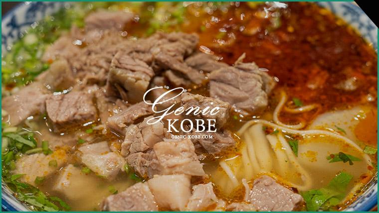 蘭州拉麺 一天一面 神戸三宮